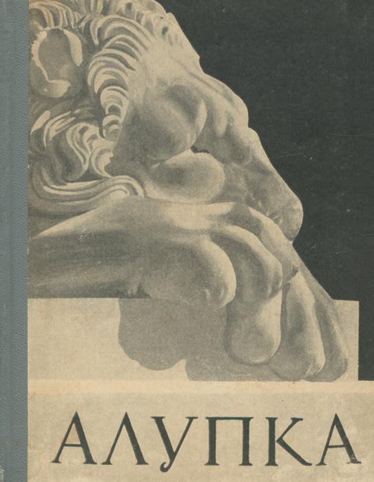 Алупка. А. Пальчикова