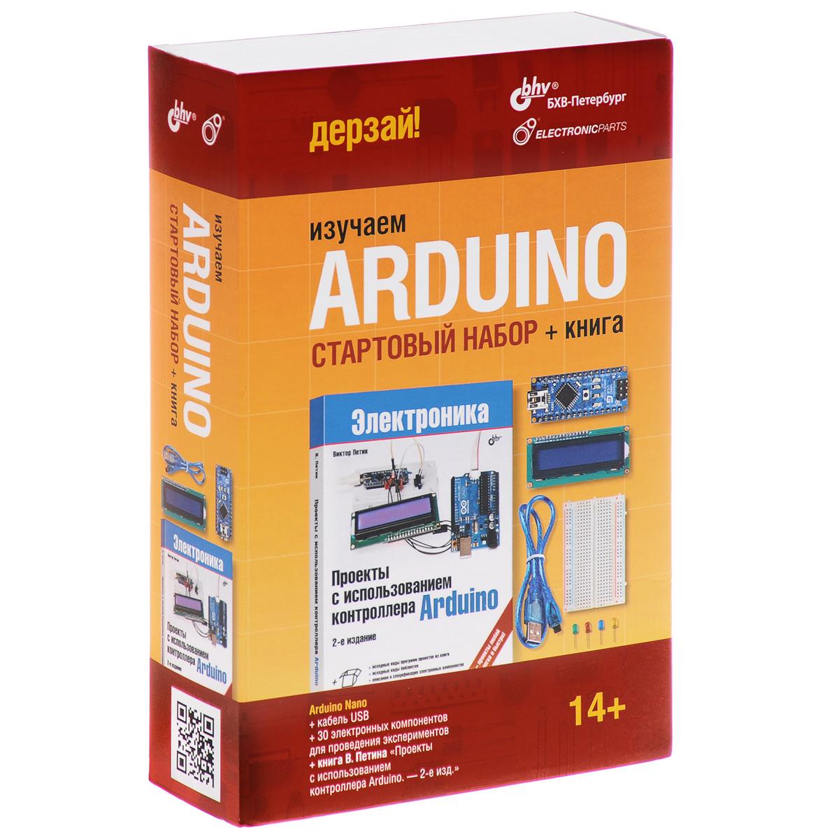 Изучаем Arduino. Стартовый набор + книга