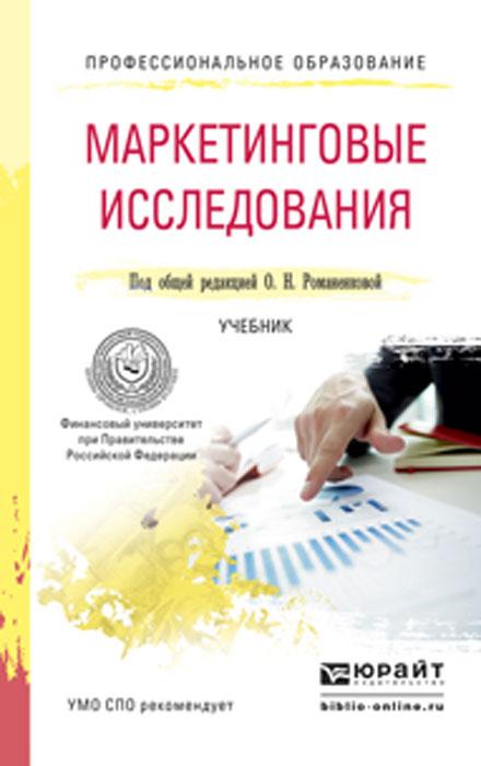 Маркетинговые исследования. Учебник12296407В учебнике обобщен отечественный и зарубежный опыт маркетинговых исследований на российском рынке. Описаны методы исследования потребителей, рынка, внутренней и внешней маркетинговой среды. Раскрыты типы, функции и сама технология проведения маркетинговых исследований. Показано, каким образом создается комплексная система сбора, хранения и обработки информации, которая позволяет вырабатывать конкретные практические рекомендации по увеличению рыночной доли предприятия. Приведены практические примеры разработки специальных маркетинговых программ. В издание включены контрольные вопросы, задания и тесты.
