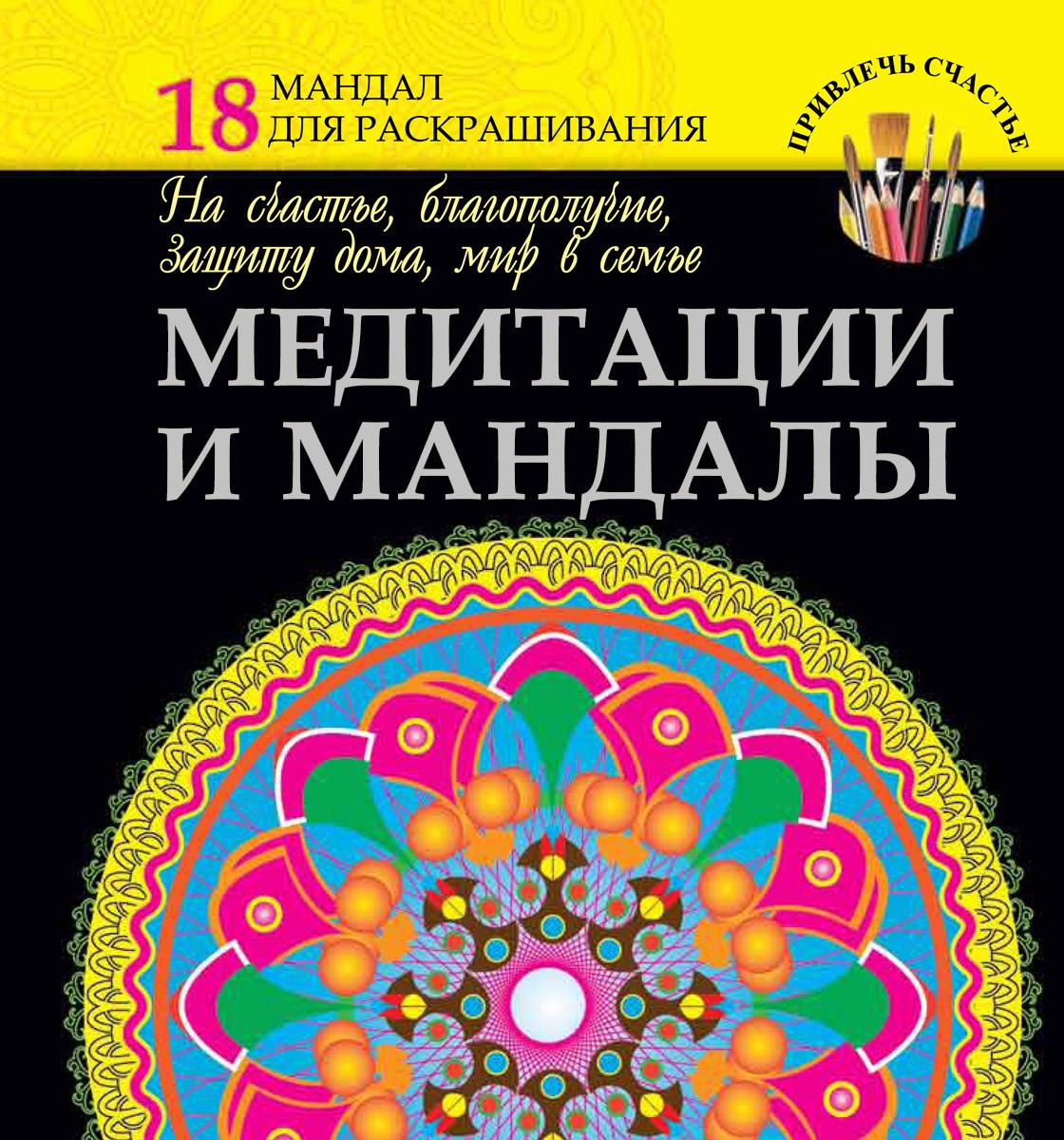 Медитации и мандалы на счастье, благополучие, защиту дома, мир в семье ( 978-5-17-090679-6 )
