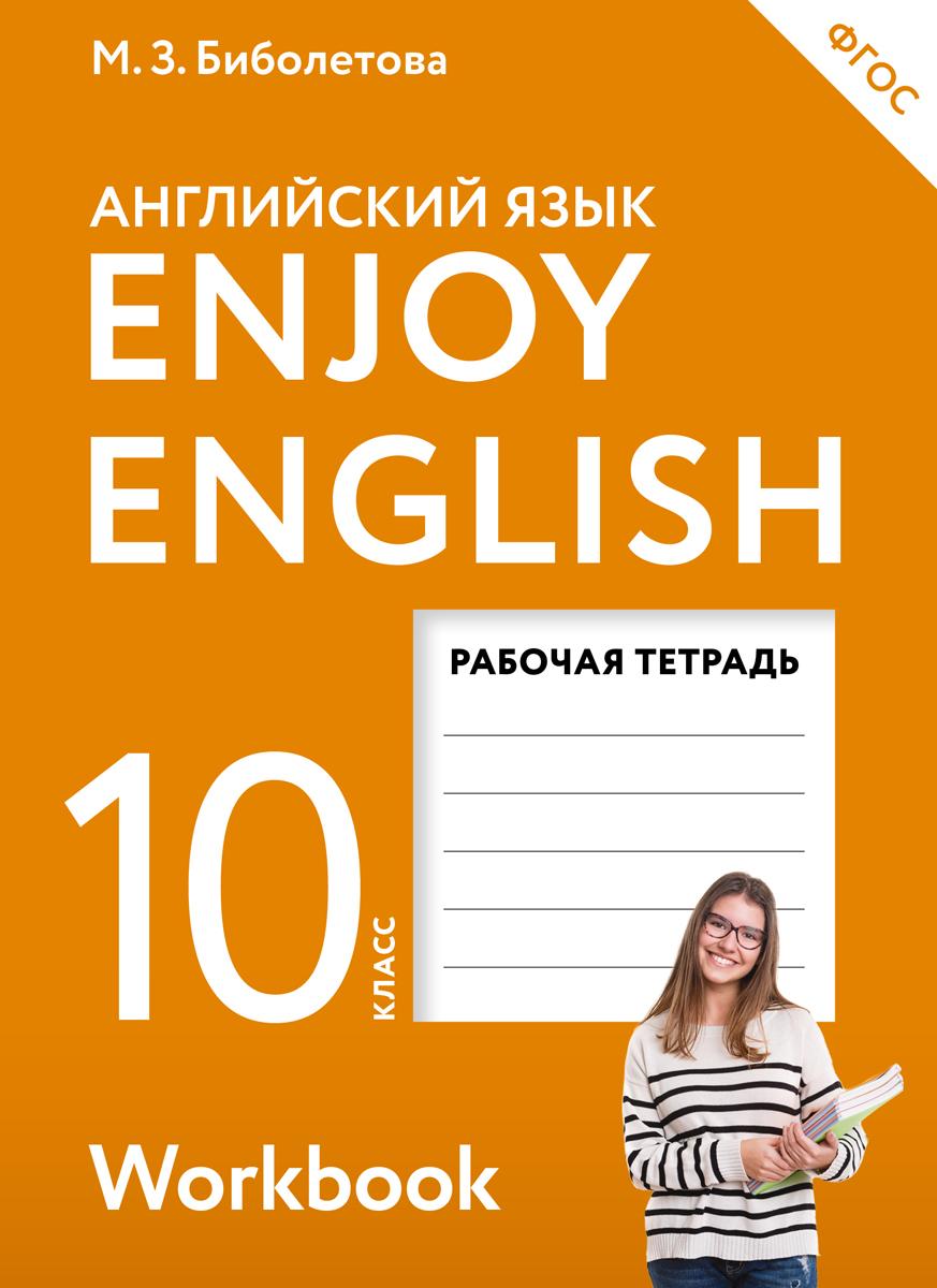 Enjoy English 10: Workbook / Английский с удовольствием. 10 класс. Рабочая тетрадь12296407Рабочая тетрадь является составной частью учебно-методического комплекта Enjoy English / Английский с удовольствием для 10-го класса. Содержание рабочей тетради тесно связано с учебником и направлено на закрепление материала, изучаемого на уроках. Рабочая тетрадь содержит упражнения, предназначенные для формирования у учащихся грамматических, лексических и орфографических навыков, а также для развития умений письменной речи, чтения и аудирования. Упражнения повышенной трудности отмечены звездочкой и выполняются по желанию.