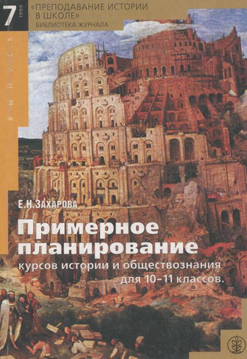 Примерное планирование курсов истории и обществознания для 10-11 классов