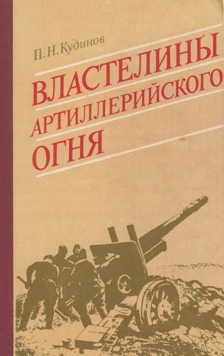 Властелины артиллерийского огня