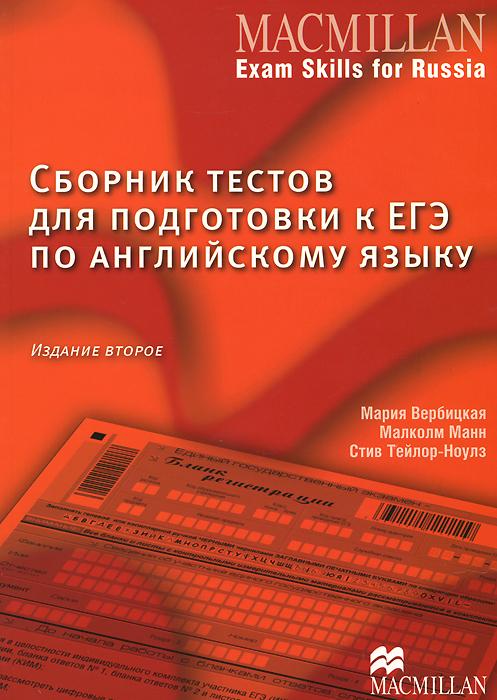 Сборник тестов для подготовки к ЕГЭ по английскому языку (+ Online Code)