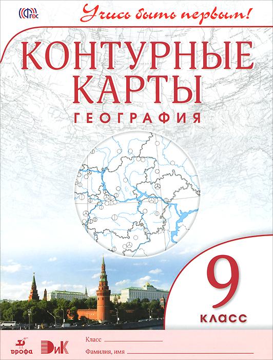 География. 9 класс. Контурные карты ( 978-5-358-15076-8 )