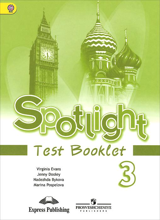Spotlight 3: Test Booklet / Английский язык. 3 класс. Контрольные задания