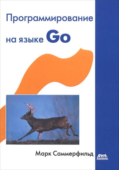 Программирование на Go. Разработка приложений XXI века ( 978-5-97060-338-3 )