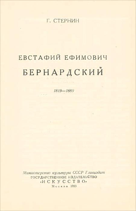 Бернардский