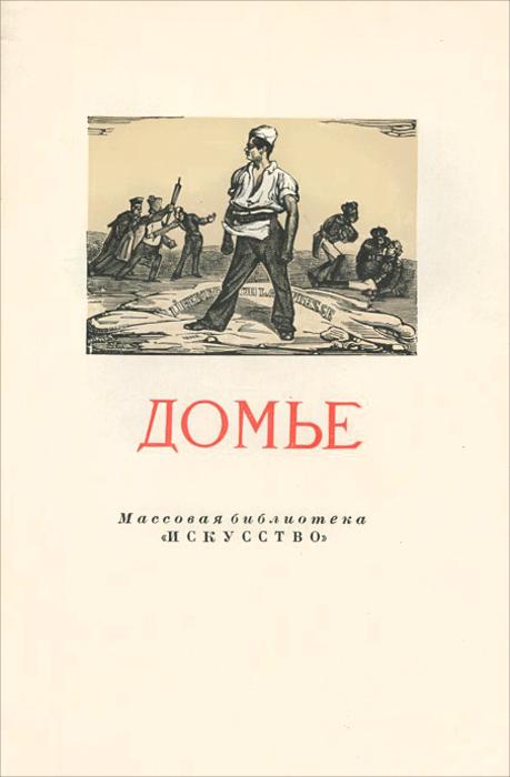 Домье744.ovx-fw.aaОноре Домье принадлежит к числу художников, рожденных революционной борьбой XIX века. Верный сын французского народа, глубоко талантливый и скромный труженик, страстный пропагандист и борец, Домье был непримиримым врагом буржуазной подлости и пошлости. Острая сатира, бичующий смех были его оружием. Выходец из народа, Домье один из первых показал в искусстве нового героя на арене мировой истории - рабочего, борца за освобождение своего класса.