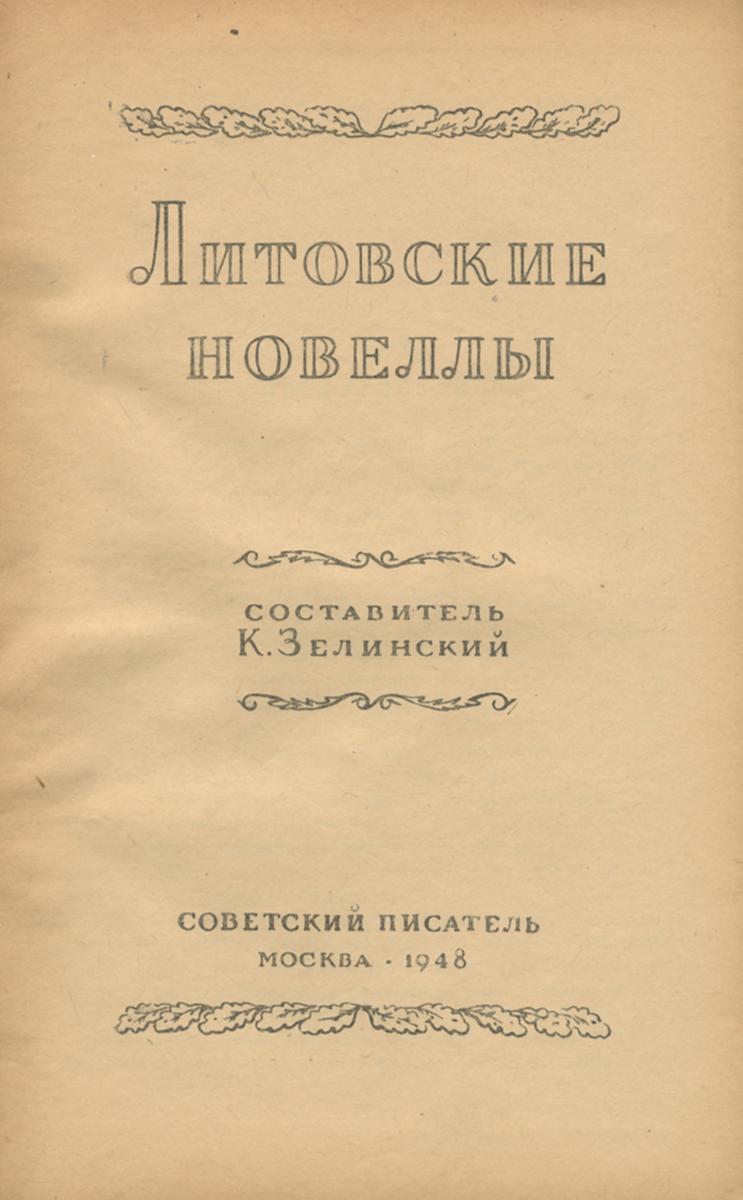 Литовские новеллы
