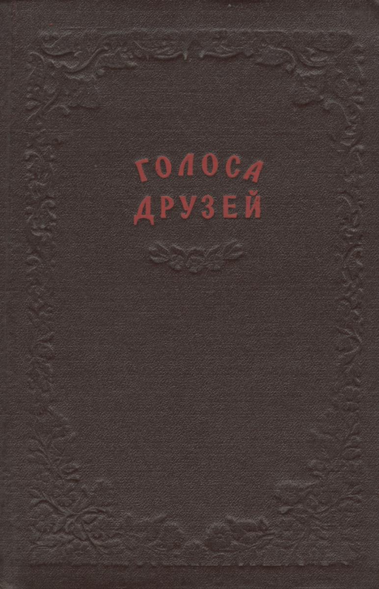 Голоса друзей791504Предлагаем вашему вниманию сборник стихов к 300-летию воссоединения Украины с Россией Голоса друзей.
