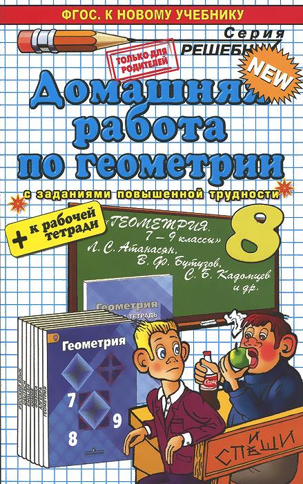 Геометрия. 8 класс. Домашняя работа. К учебнику Л. С. Атанасяна ( 978-5-906767-50-9 )