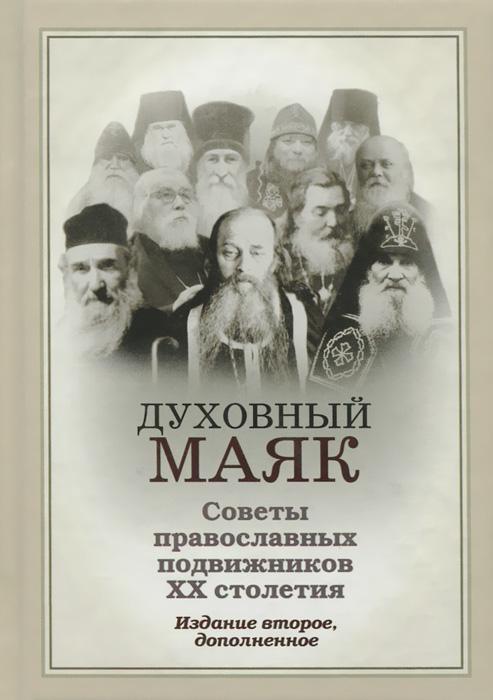 Духовный маяк. Советы православных подвижников ХХ столетия