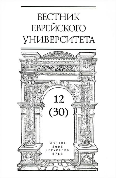 Вестник Еврейского университета, №12, 2008