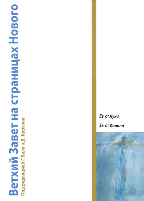 Ветхий Завет на страницах Нового. Том 2. Евангелие от Луки. Евангелие от Иоанна