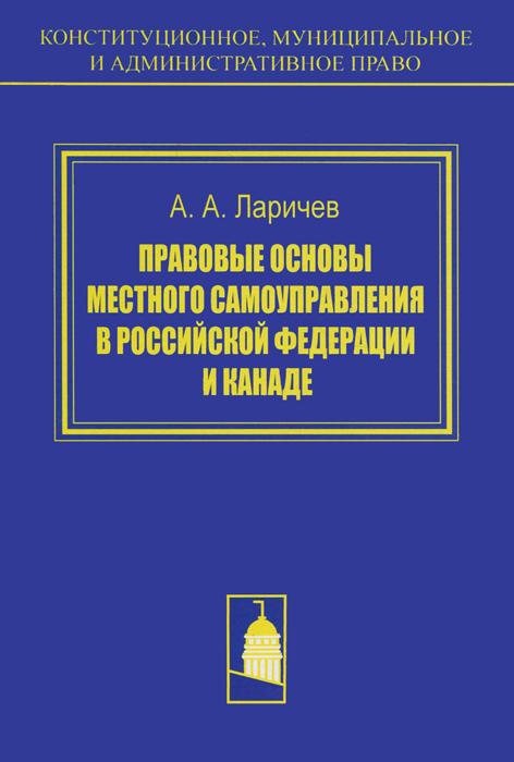 Правовые основы местного самоуправления в Российской Федерации и Канаде
