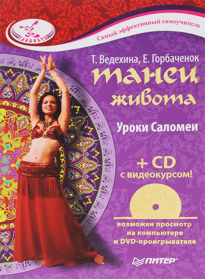 Танец живота. Уроки Саломеи