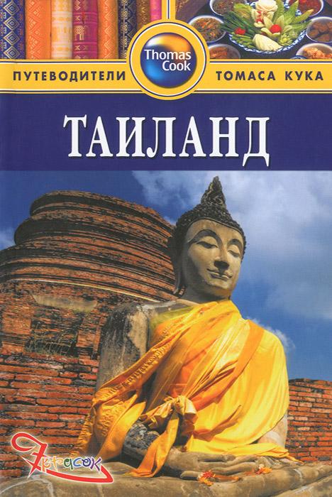 Таиланд. Путеводитель ( 978-5-8183-1809-7, 978-1-84848-244-9 )