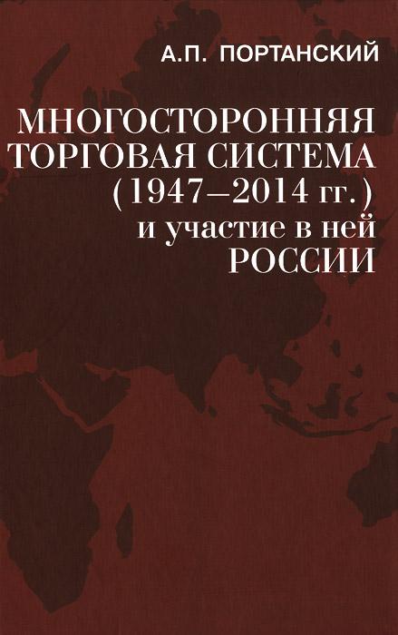 Многосторонняя торговая система (1947-2014 гг.) и участие в ней России. Учебное пособие ( 978-5-7133-1546-7 )