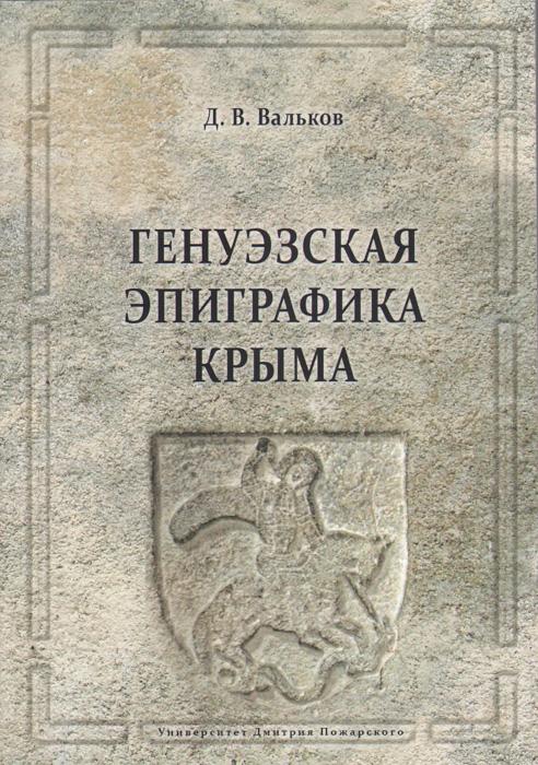 Генуэзская эпиграфика Крыма ( 978-5-91244-139-4 )