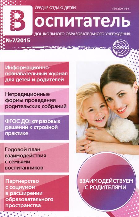 Воспитатель ДОУ, № 7, 2015