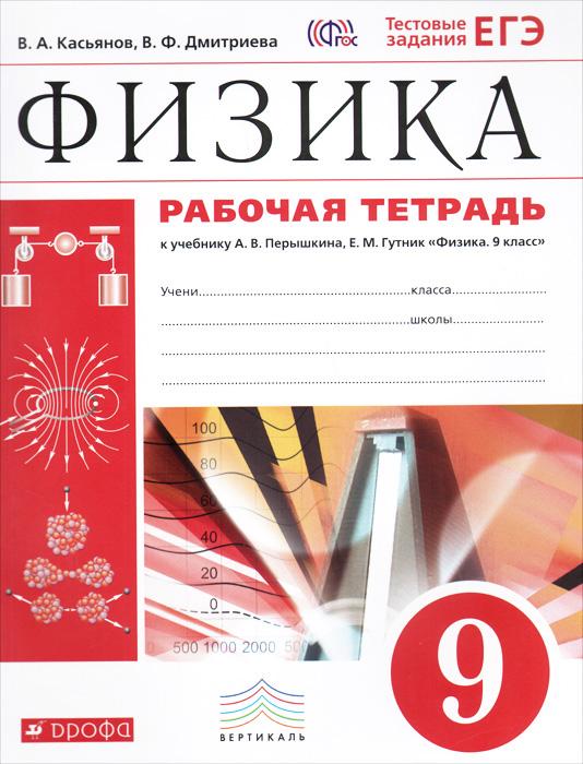 Физика. 9 класс. Рабочая тетрадь. К учебнику А. В. Перышкина, Е. М. Гутник ( 978-5-358-16096-5 )