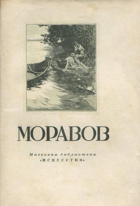 Моравов