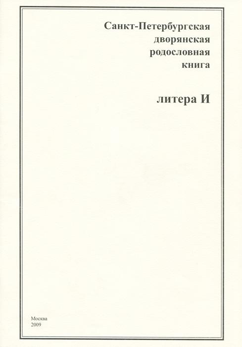 Санкт-Петербургская дворянская родословная книга. Литера И ( 978-5-904043-21-6 )