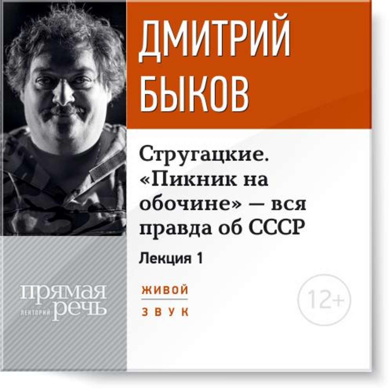 Торрент Быков Дмитрий Все Книги Txt Бесплатно