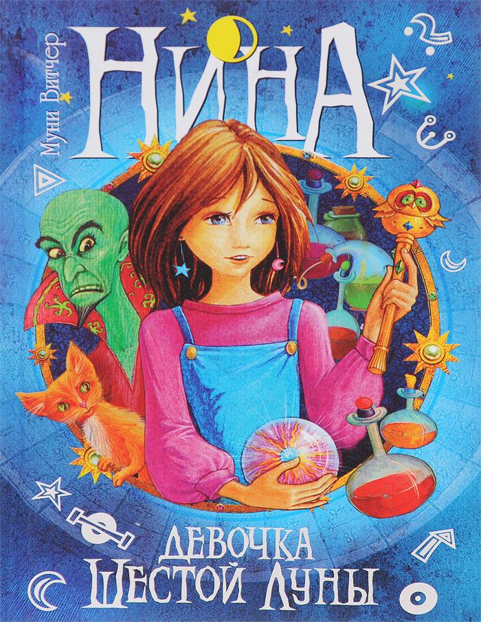 Нина - девочка Шестой Луны12296407Главная героиня, мадридская школьница по имени Нина, узнав о загадочной смерти своего деда, мага и алхимика, приезжает в Венецию и становится его наследницей. Михаил Мезинский завещает ей не только магическую Книгу и другие атрибуты магии и алхимии, но и главное дело своей жизни - спасение планеты Ксоракс, или Шестой Луны. Нина и ее друзья вступают в борьбу с Черным Магом, князем Карконом, и его приспешниками.
