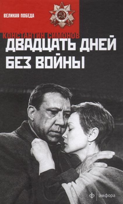 Двадцать дней без войны, Константин Симонов