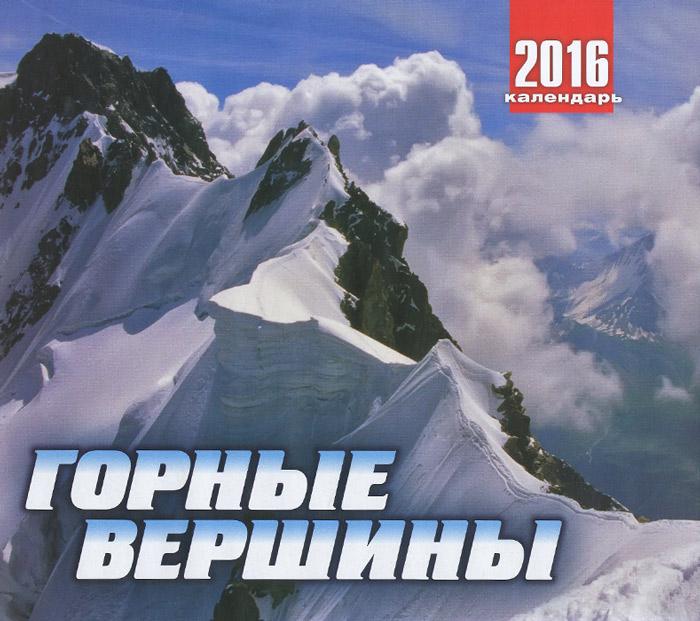 Календарь на скрепке 30х30 см горные вершины 1499631 - купить по