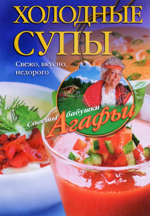 Холодные супы. Свежо, вкусно, недорого