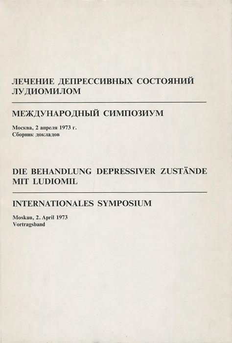 Лечение депрессивных состояний лудиомилом. Международный симпозиум / Die Behandlung Depressiver Zustande mit Ludiomil: Internationales Symposium
