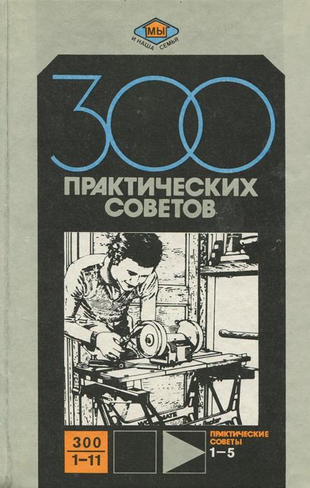 300 практических советов