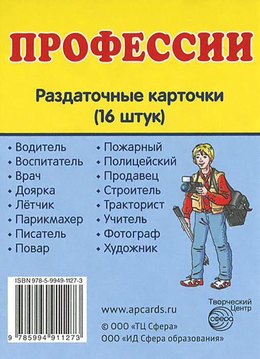 Профессии (набор из 16 раздаточных карточек) ( 978-5-9949-1127-3 )