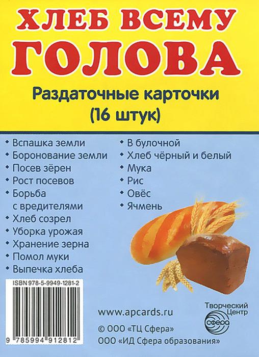 Хлеб всему голова (набор из 16 раздаточных карточек) ( 978-5-9949-1281-2 )