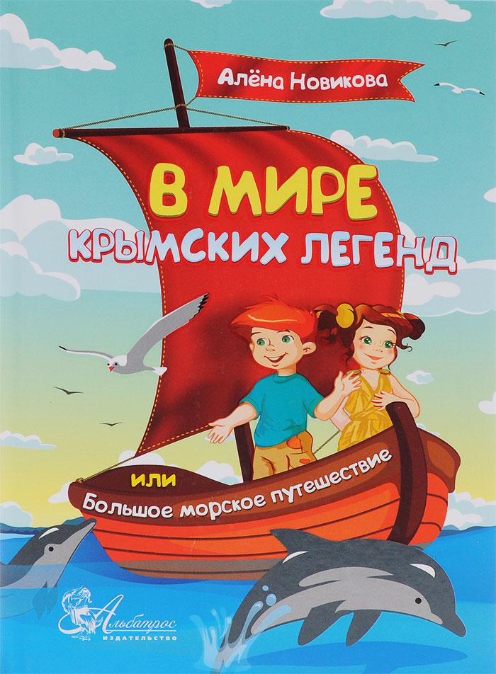 В мире крымских легенд, или Большое морское путешествие. Новинка.