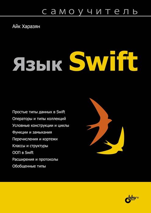 ���� Swift. �����������