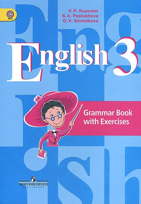 English 3: Grammar Book with Exercises / Английский язык. 3 класс. Грамматический справочник с упражнениями