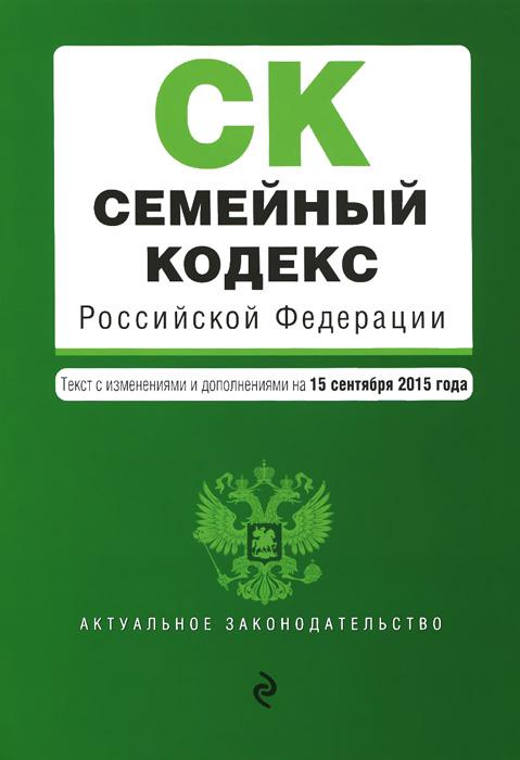 Семейный кодекс Российской Федерации ( 978-5-699-83923-0 )