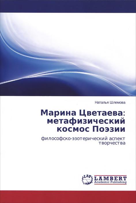 Марина Цветаева. Метафизический космос Поэзии