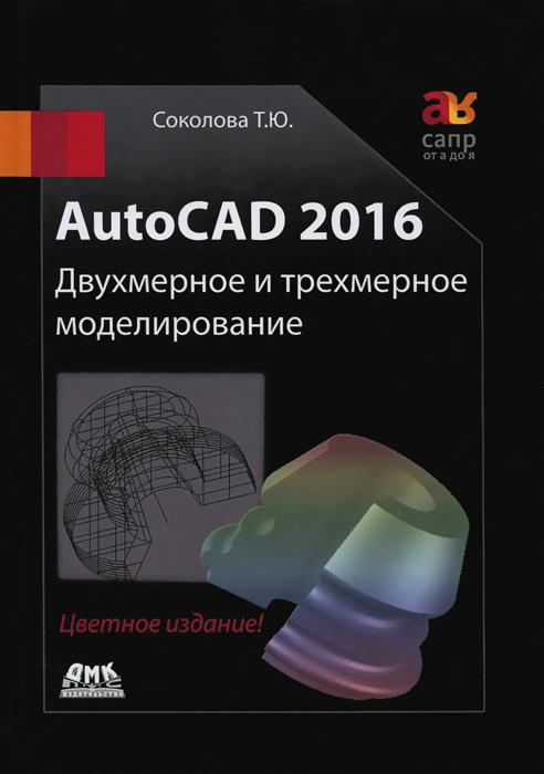 AutoCAD 2016. ���������� � ���������� �������������