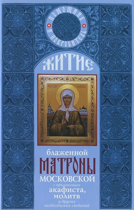 Житие блаженной Матроны Московской с приложением акафиста, молитв и других необходимых сведений ( 978-5-906570-57-4 )