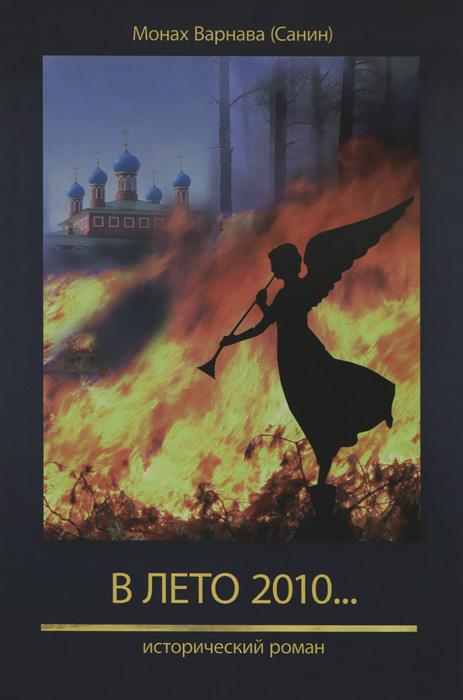 В лето 2010... Книга 7