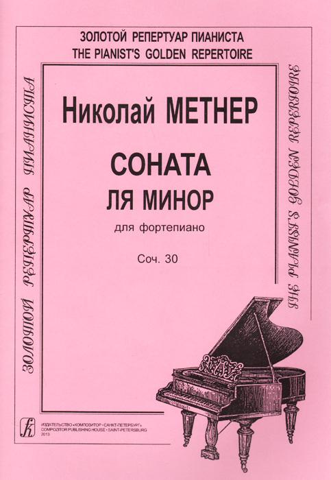 Николай Метнер. Соната ля минор для фортепиано. Cочинение 30