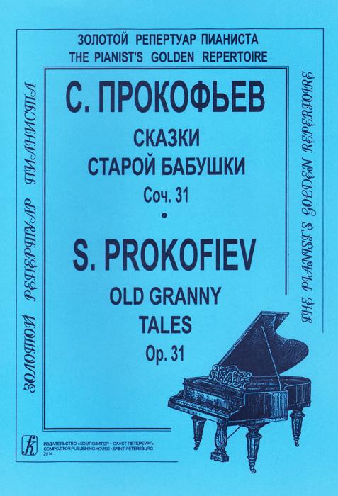 Прокофьев. Сказки старой бабушки. Сочинение 31 ( 1954 )