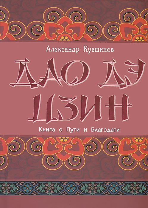 Дао дэ цзин. Книга о Пути и Благодати (с комментариями) ( 5-9885-7330-4 )