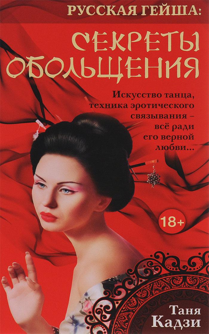 Русская гейша. Секреты обольщения