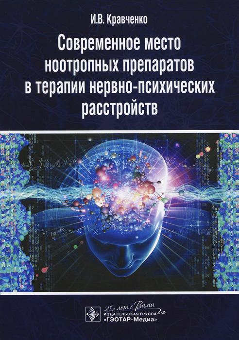 Современное место ноотропных препаратов в терапии нервно-психических расстройств